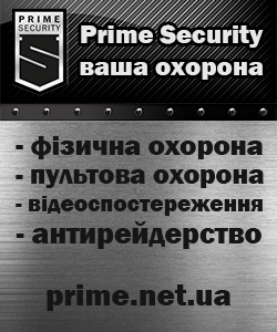 Охорона Prime Security