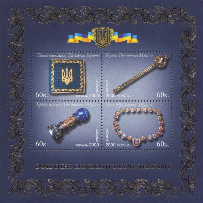 Stamp of Ukraine sUa394 7a Michel