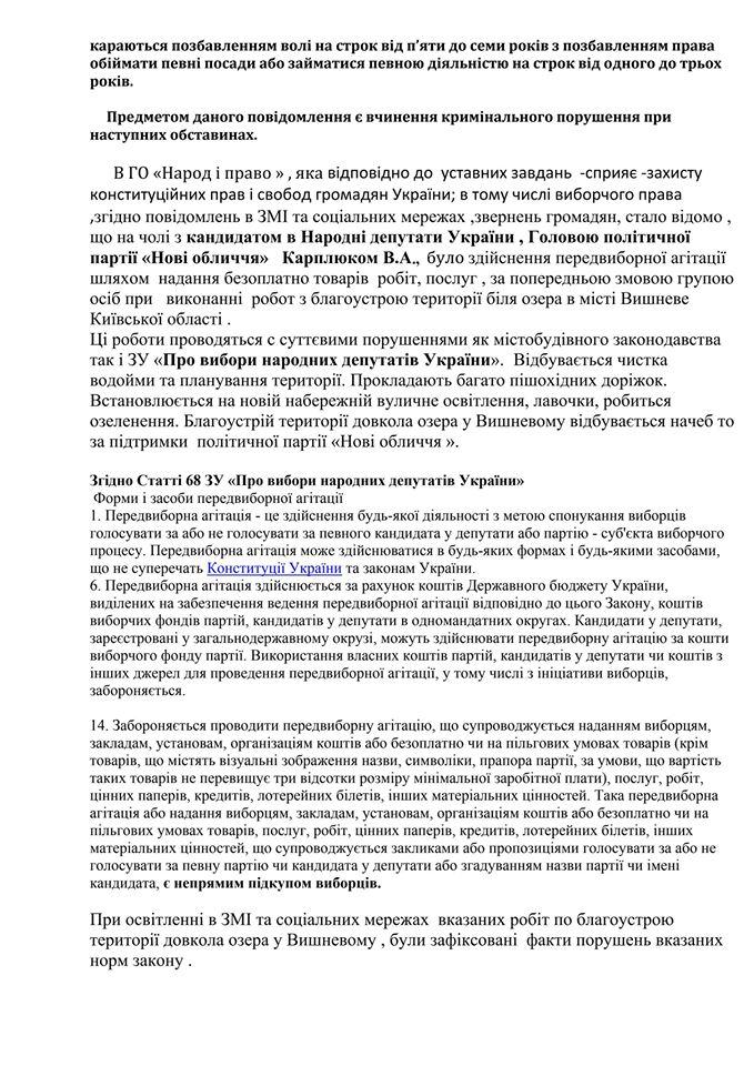 Карплюк подкупает избирателей /></p> <p style=