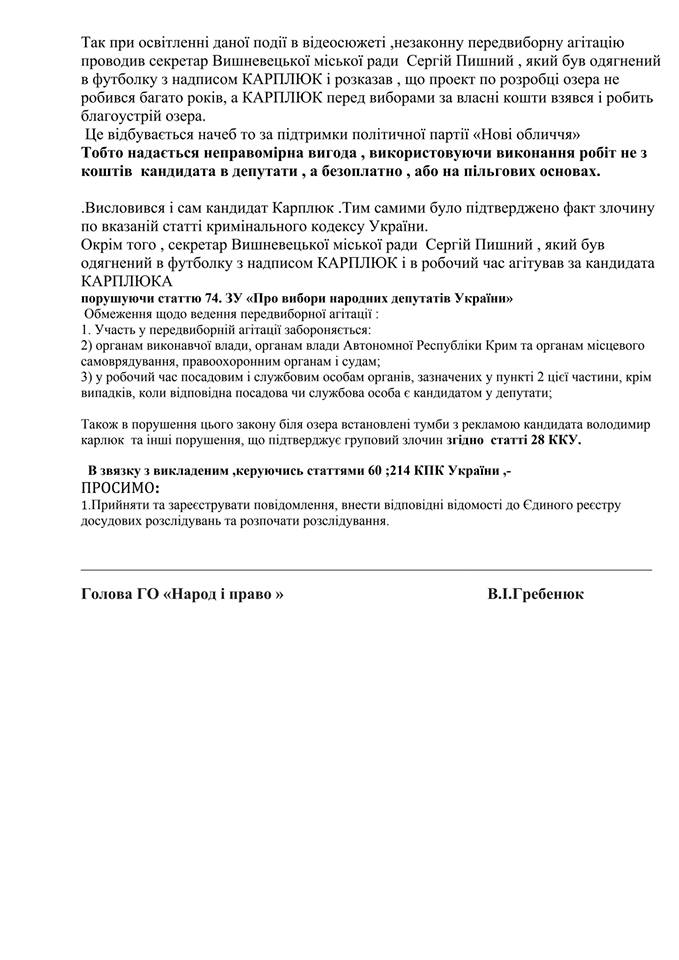 Карплюк подкупает избирателей /></p>  <iframe src=