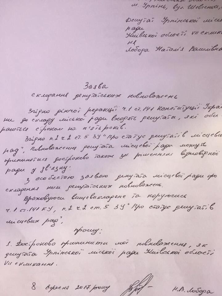 Депутат Наталія Лобода написала заяву про добровільне складання  депутатського мандату