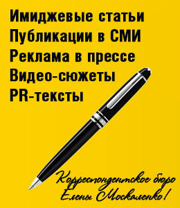 Корреспондентское бюро  Елены Москаленко!