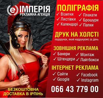 Создание сайтов в Киеве - ИМПЕРИЯ