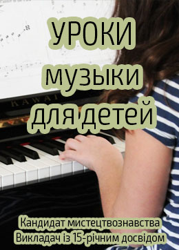 Уроки музыки в Ирпене
