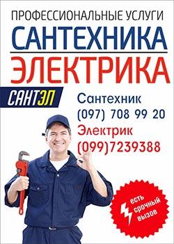 услуги электрика в Ирпене , услуги сантехника в Ирпене