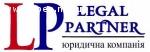 Абонентське юридичне обслуговування фірм та СПД-ФО