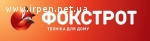ФОКСТРОТ приглашает к сотрудничеству ВОДИТЕЛЕЙ ПОГРУЗЧИКА