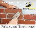 Каменщик / Плотник-опалубщик – Легальная рабоат – прямо сйеч