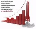 Компания Vdoske - лидер по ручному размещению объявлений