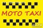 Мото Курьер-Такси!