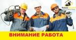 ПЛОТНИК - ОПАЛУБЩИК – ЛЕГАЛЬНАЯ РАБОТА  - ПРЯМО СЕЙЧАС  - ПО