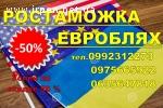 Растаможка, розмитненя евроавто  Регистрация в Киеве