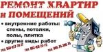 Ремонт-Квартир-Домов