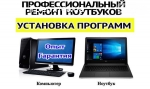РЕМОНТ Ноутбуков и Компьютеров, установка Виндовс WINDOWS