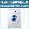 Ремонт посудомоечных, стиральных машин Ирпень