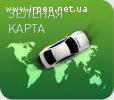 СК ПЗУ ( страховка осаго, зелена карта, цивілка)