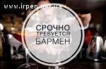 """Баня """"Пар і Віник"""" приглашает на работу барменов"""