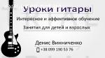 УРОКИ ГИТАРЫ.ЭФФЕКТИВНОЕ ОБУЧЕНИЕ
