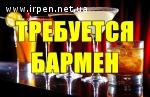"""В баню """"Пар і віник"""" требуется бармен!"""