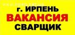 Вакансия сварщик г. Ирпень
