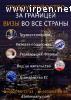 Всі візові послуги по всій Україні!