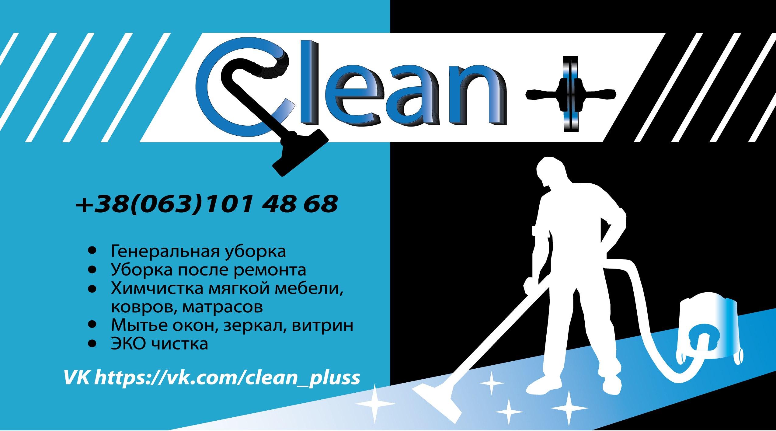 Клининговая компания «Clean Pluss»