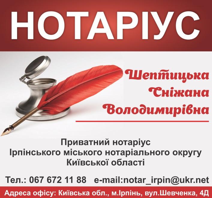 Нотариус в Ирпене Шептицька Сніжана Володимирівна