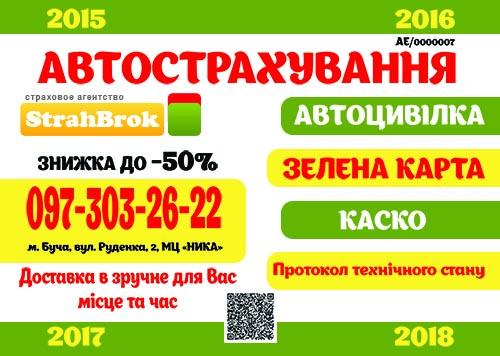 Страховое агентство «StrahBrok»