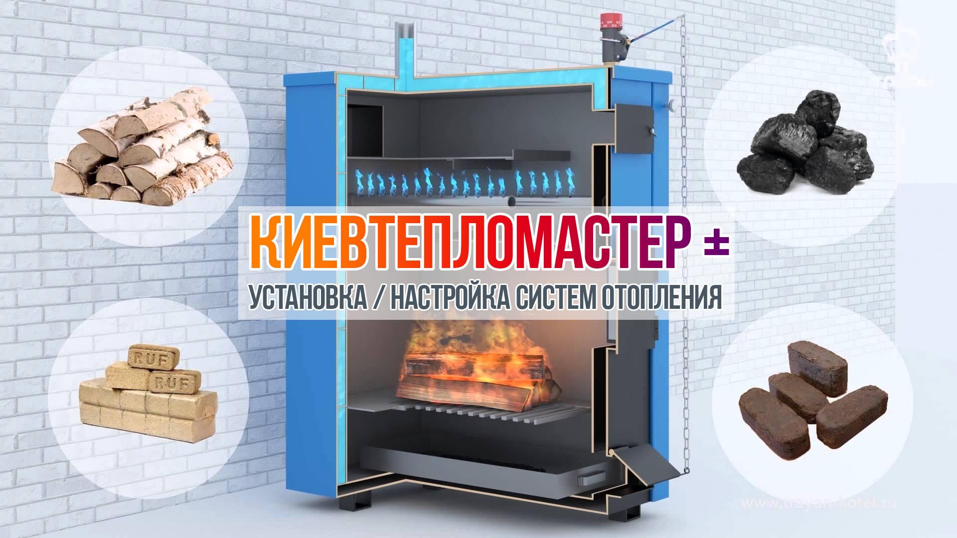 Киевтепломастер: настройка, установка систем отопления в Ирпене, Буче