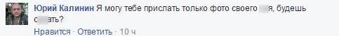 kalinin kommenty2