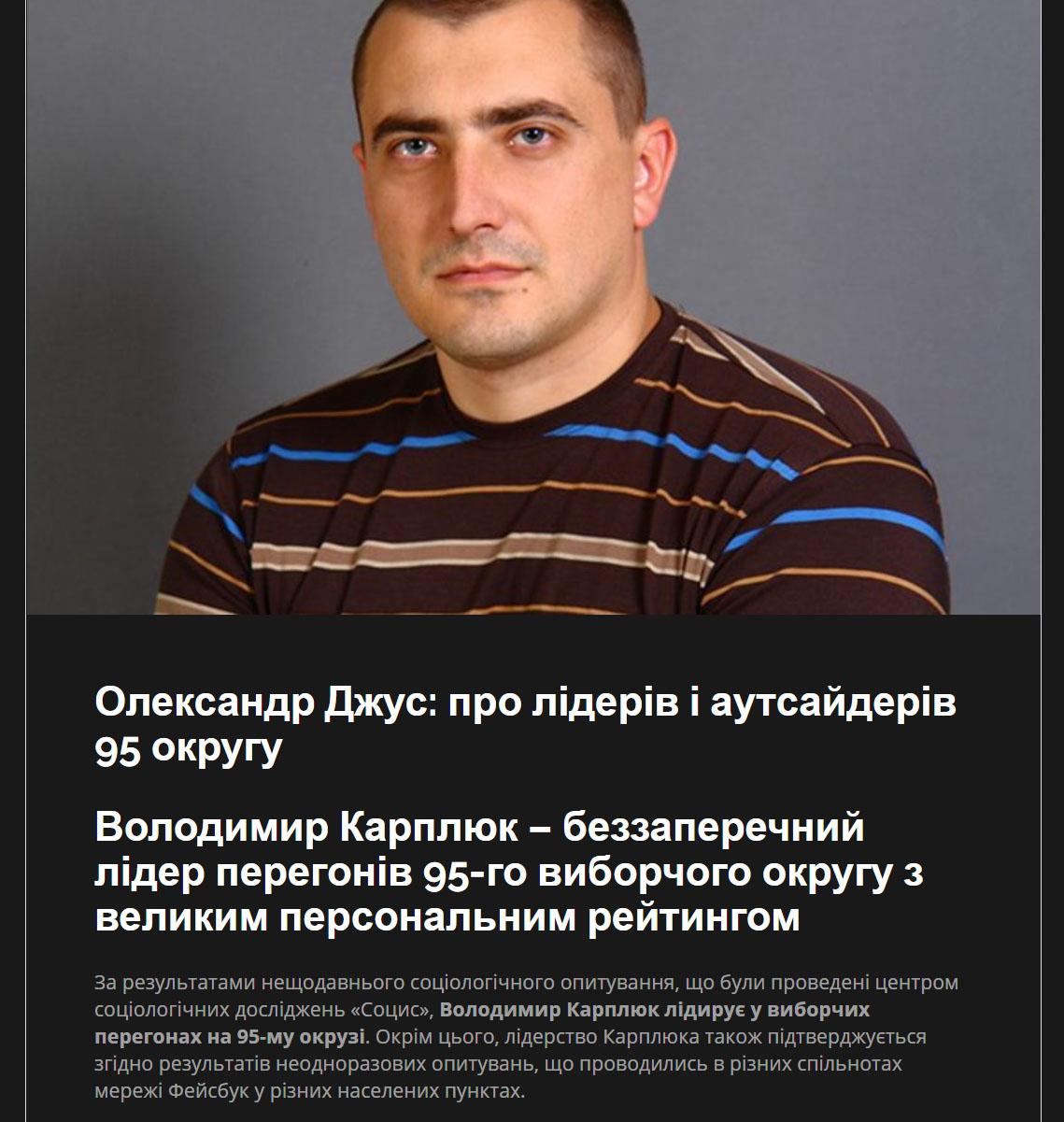 Александр Джус и Карплюк