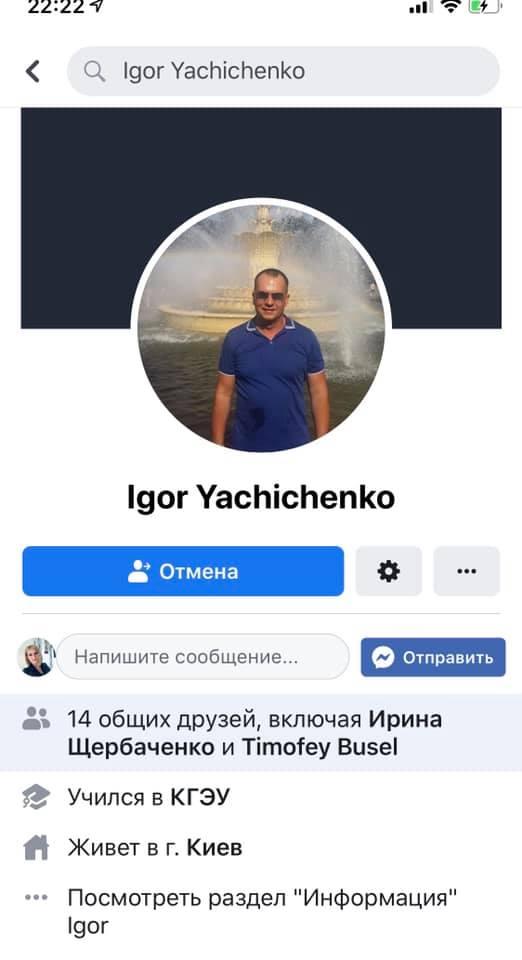 igor yachichenko