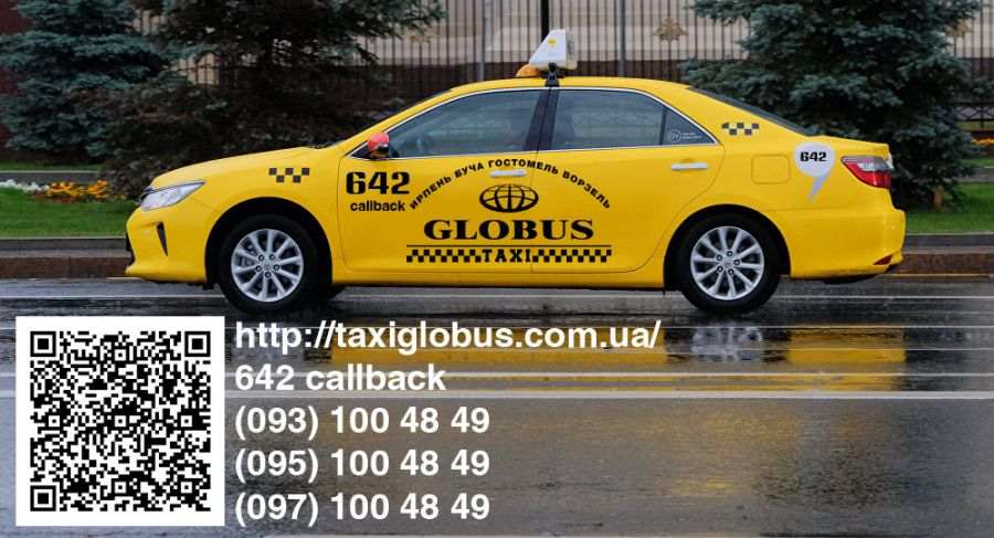 Такси в Ирпене. Почему стоит выбирать такси «Globus»?
