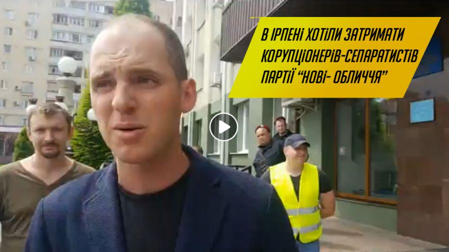 В Ірпені бійці-ато хотіли зробити громадське затримання корупціонерів. Відео.