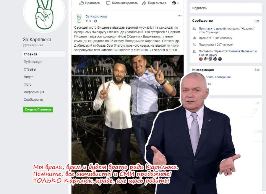 Известного журналиста Александра Дубинского хотели использовать как часть агитационной рекламы Карплюка