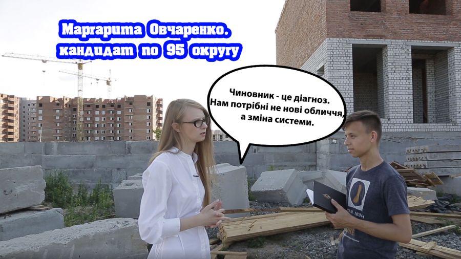 Інтерв'ю із Маргаритою Овчаренко - кандидатом у Депутати ВР по 95 ТВО