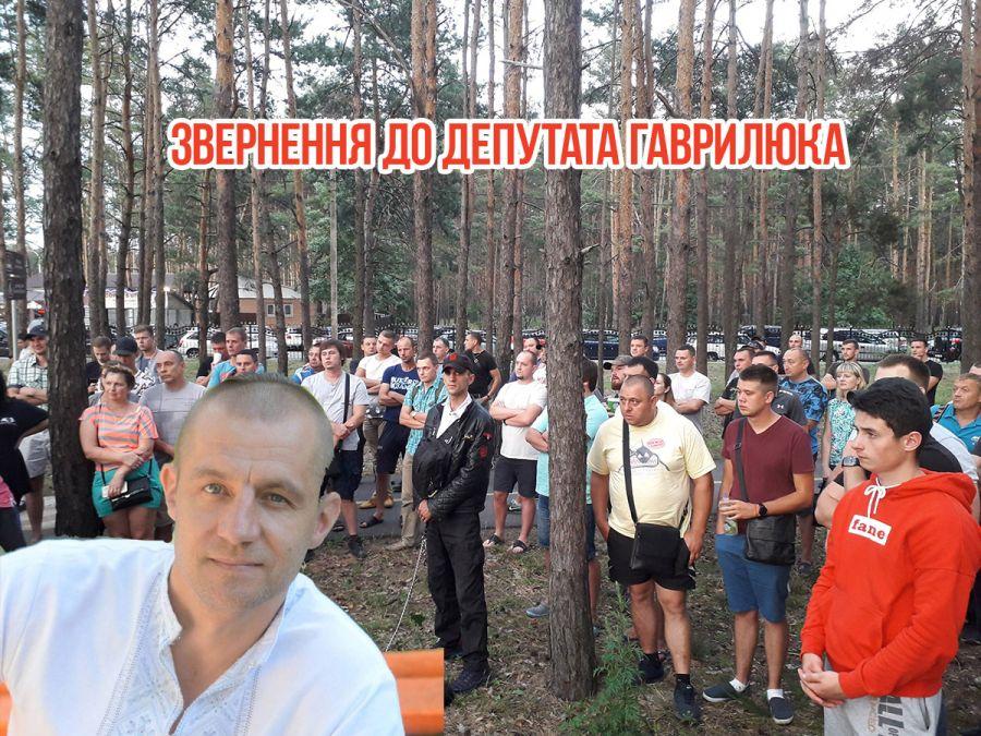 Звернення Ірпінського осередка АЕС до народного депутата Михайла Гаврилюка.