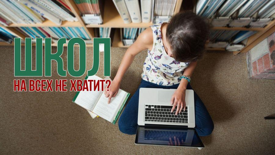 В Ирпене школ на всех не хватит? В Ирпене хотят ввести дистанционную форму обучения и экстернатную форму обучения.
