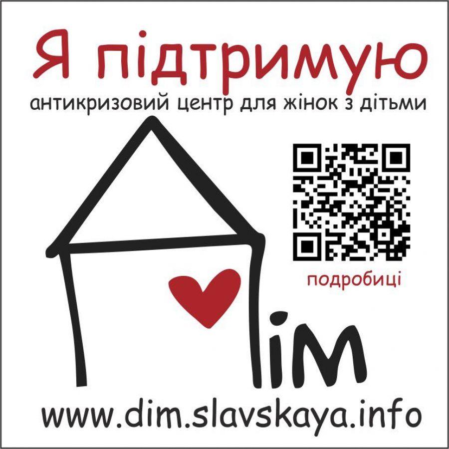 Купуй наліпку за 1 у.е. та підтримай єдиний в Ірпені центр антикризової підтримки для мам з дітьми