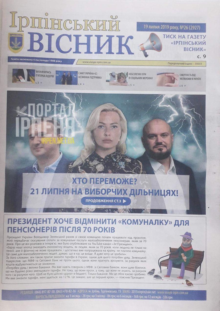 Оточення екс-мера Ірпеня здійснює тиск на газету «Ірпінський вісник»