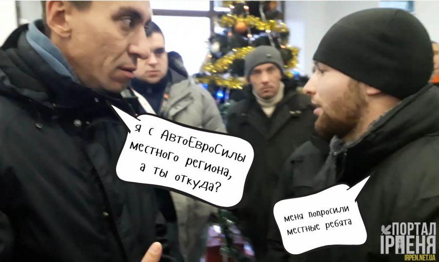 Новое видео скандальной сессии: активисты АвтоЕвроСИлы допрашивают титушку Карплюка.