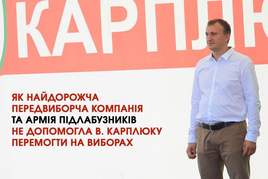 Як найдорожча передвиборча компанія не допомогла В. Карплюку перемогти на виборах