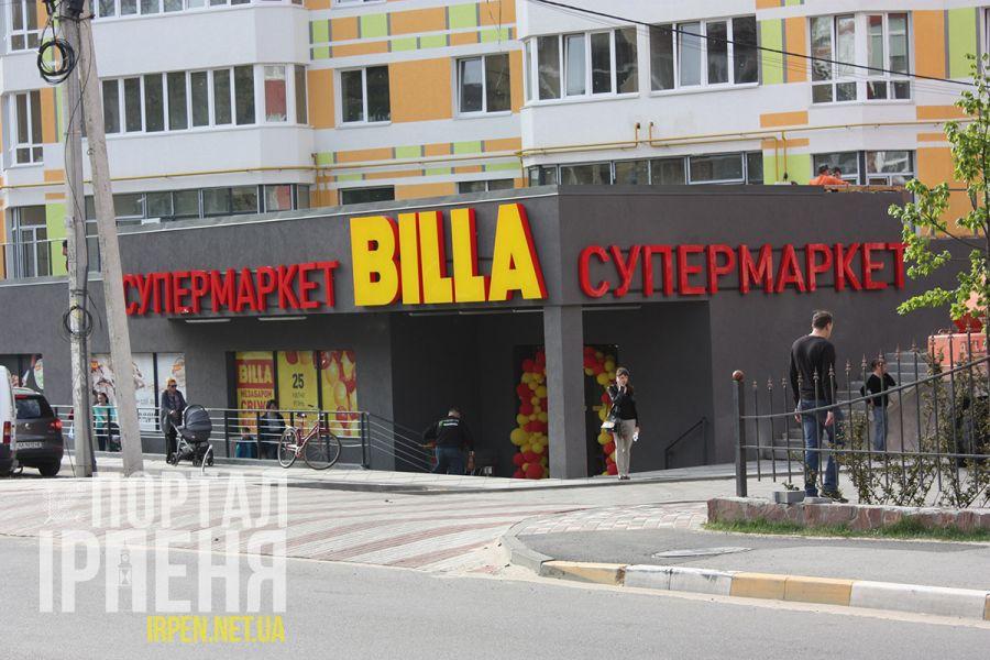 В Ирпене открывалась Billa! Первый обзор. Фото. Billa в Ирпене