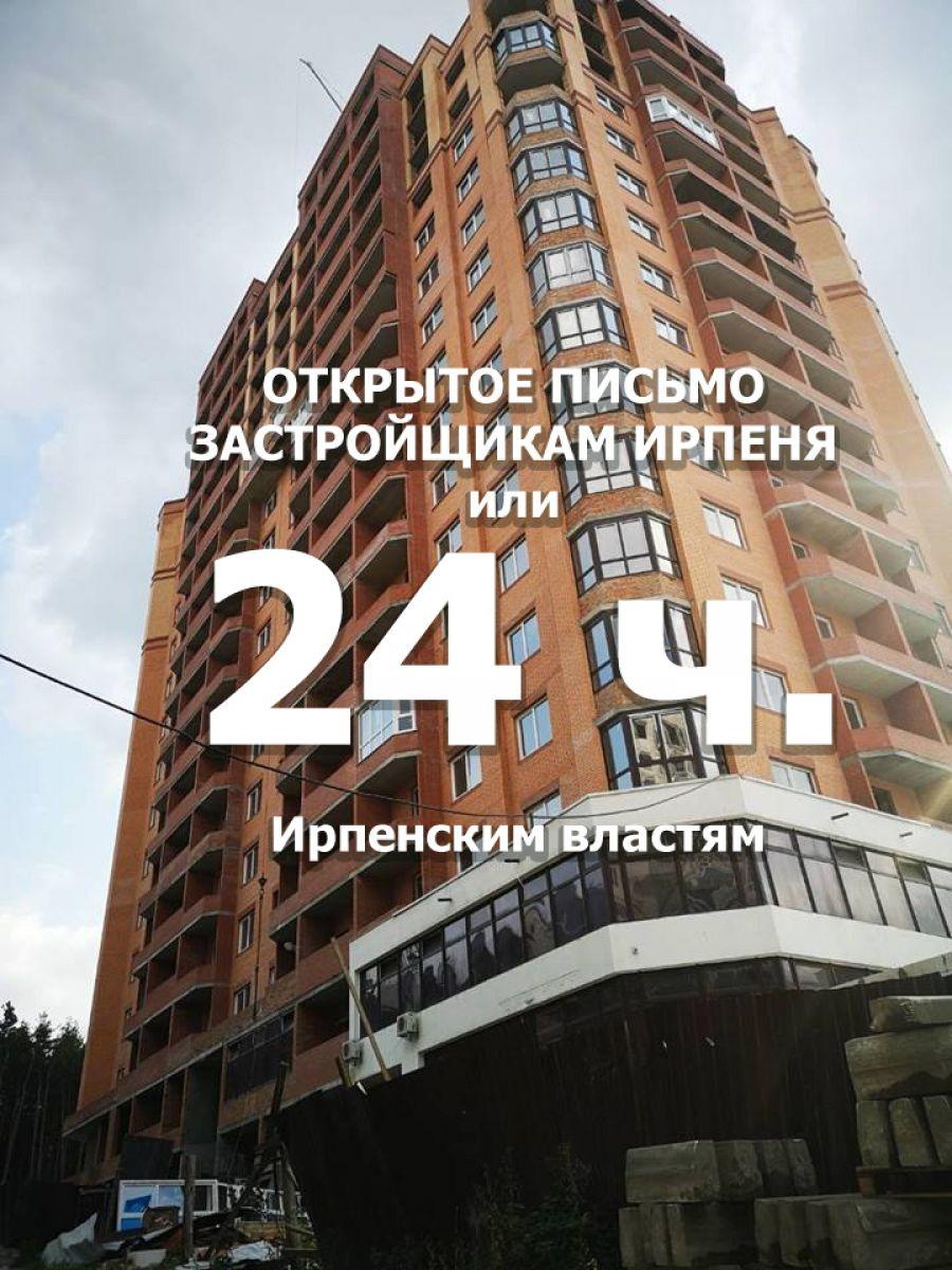 Обманутые инвесторы м-на Благодатный дали 24 ч. властям Ирпеня остановить рейдерский захват их домов.