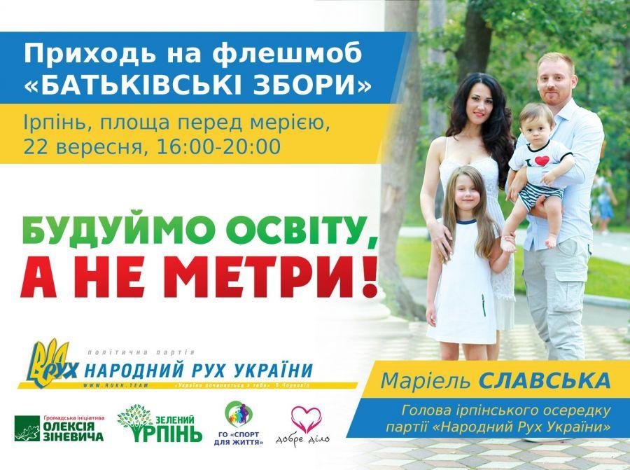 В Ірпені відбудеться флешмоб-мітинг «Батьківські збори»