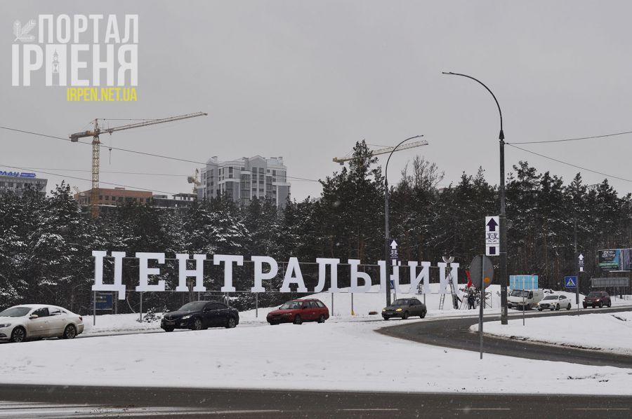 ЖК Центральный Ирпень