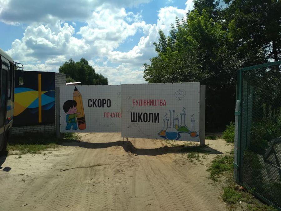 Відео-огляд будівництва школи на заплаві р.Ірпінь. Чергова афера місцевої влади?