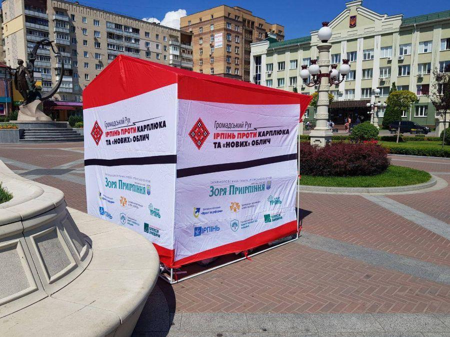 """""""Антикорупційний марафон"""" в Ірпені: вже з`явились намети"""