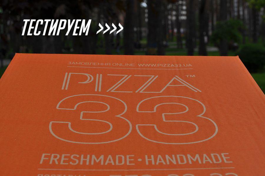 """Тестируем новую доставку пиццы и суши  в Ирпене от  """"Рizza 33"""""""