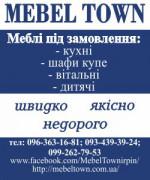 Меблі під замовлення в Ірпені Mebel Town